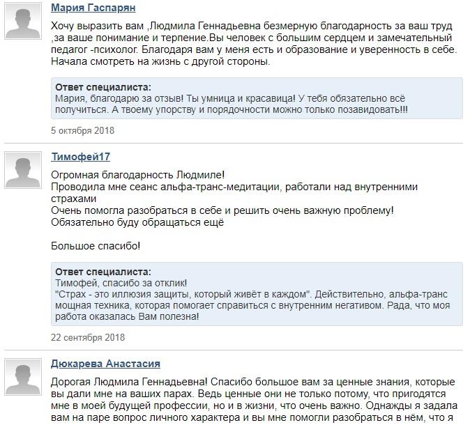 Людмила Драченина отзывы на Б17