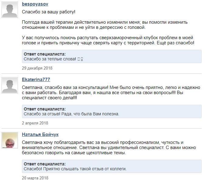 Ефимцева Светлана Александровна отзывы на Б17